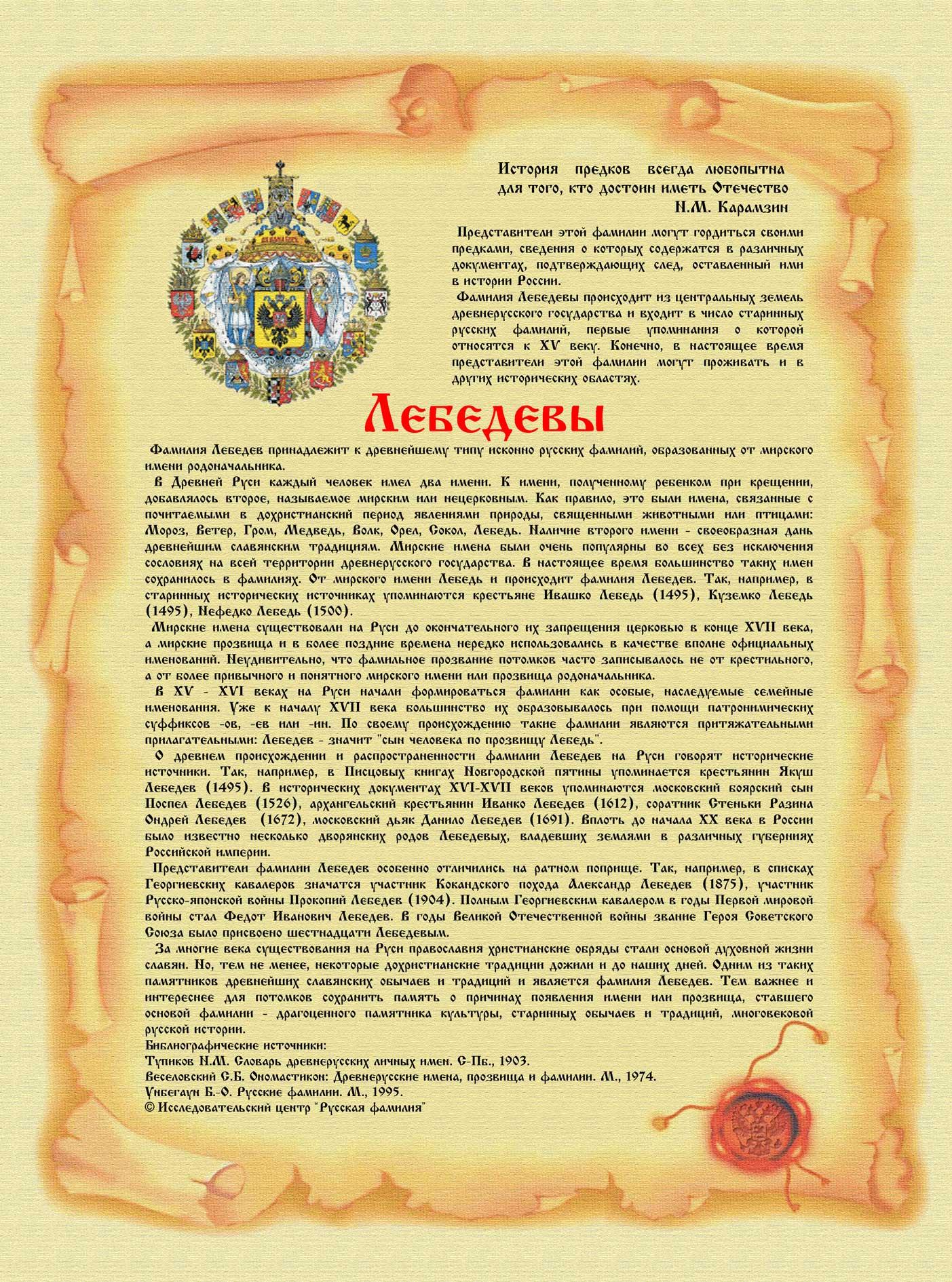 Лебедевы рязанские священно и церковнослужители и их потомки Лебедевы фамильный диплом